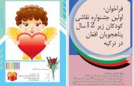 فراخوان: اولین جشنواره نقاشی کودکان زیر 12 سال پناهجویان افغان در ترکیه