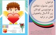 فراخوان  اولین جشنواره خوشنویسی و خطاطی کودکان زیر 16 سال پناهجویان افغان در ترکیه