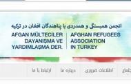 سازمان های ترکی و بین المللی در ترکیه که در ارتباط به پناهجویان کار می کنند