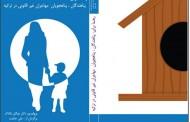 کتاب راهنما برای پناهندگان، پناهجویان و مهاجران غیر قانونی در ترکیه