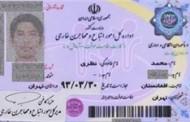 آغاز صدورکارت موقت کار اتباع خارجی در ایران