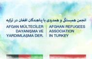 """گزارش جلسه موسسه """"همبستگی و همدردی با پناهندگان افغان"""" با کمیساریای عالی پناهندگان سازمان ملل متحد – آنکارا"""