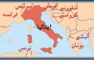 ایتالیا کودکان پناهجوی بیسرپرست را اخراج نمی کند