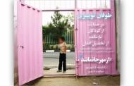آیا کودکان پناهجوی افغان در ایران به تعلیم دسترسی خواهند یافت؟
