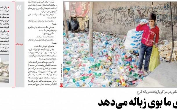 غربت برای ما بوی زباله میدهد