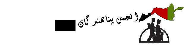 انجمن پناهندگان افغان در ترکیه