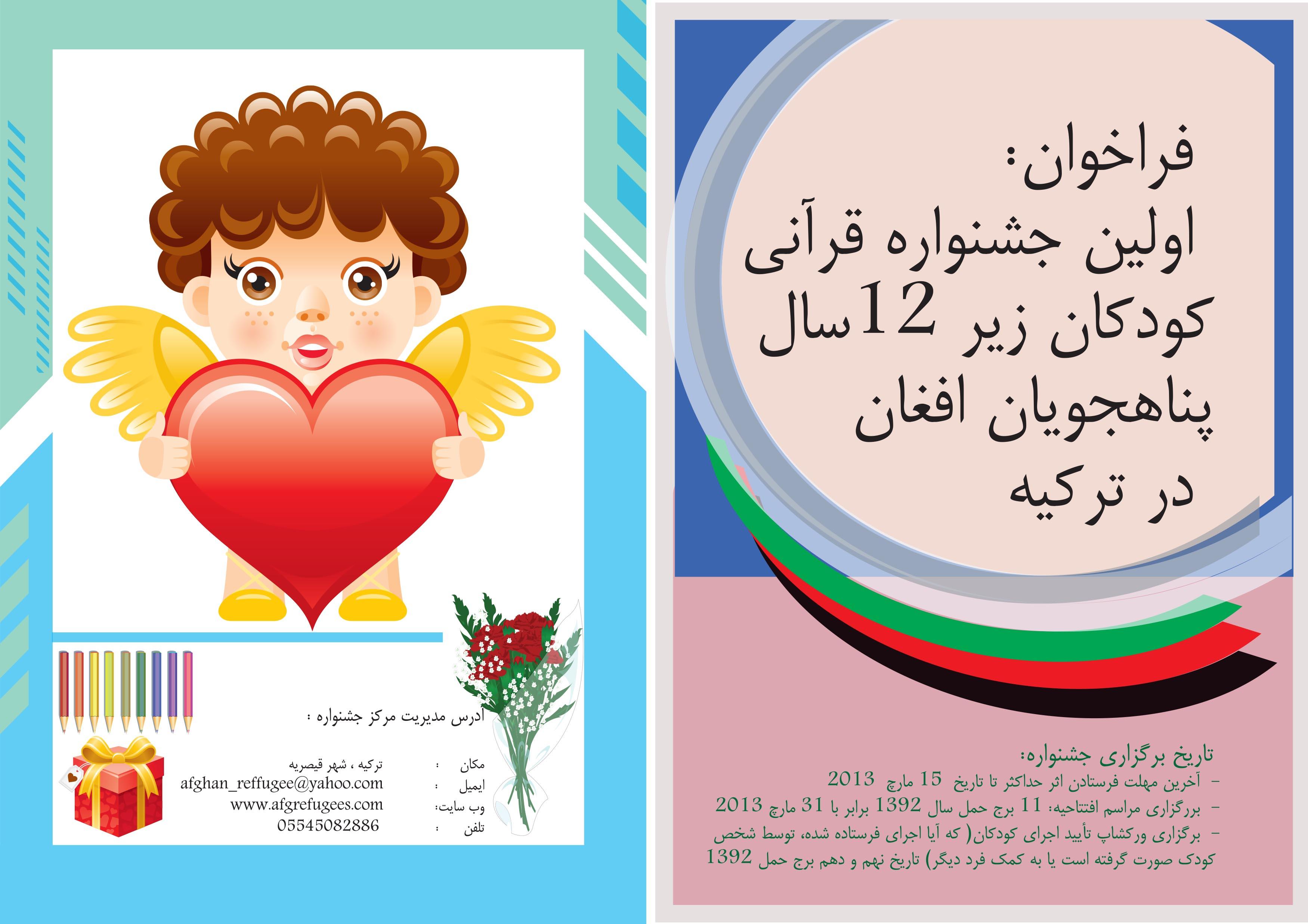 اولین جشنواره قرآنی کودکان زیر 12 سال پناهجویان افغان در ترکیه