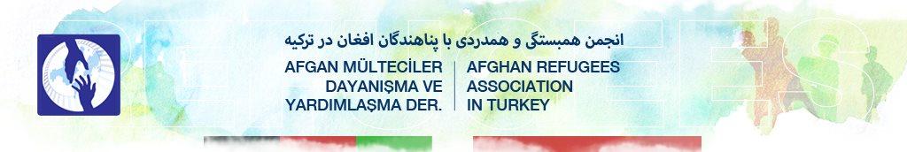 انجمن همبستگی با پناهندگان افغان در ترکیه