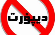 راه های جلوگیری از اخراج توسط اداره مهاجرت یا پولیس ترکیه