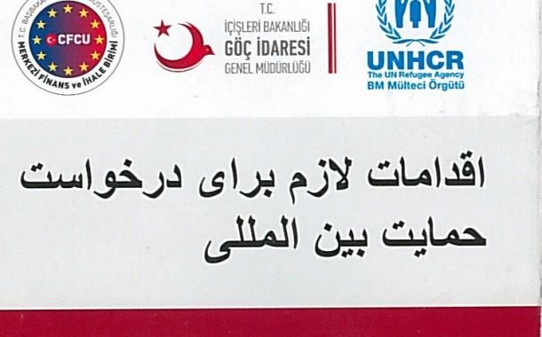 راهنمایی سیستم جدید درخواست پناهندگی در ترکیه