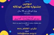 فراخوان؛ سومین جشنواره نقاشی کودکان پناهجویان زیر 16 سال در ترکیه