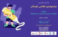 چهارمین جشنواره نقاشی کودکان – ترکیه
